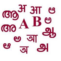 Indian Regional Languages