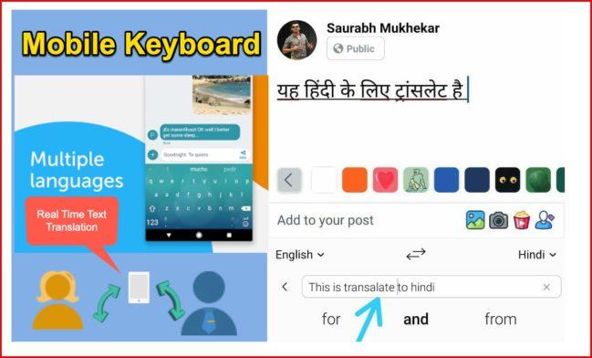 Realtime Multi Language Translation Mobile Keyboard